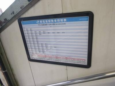 西塩釜駅新時刻表