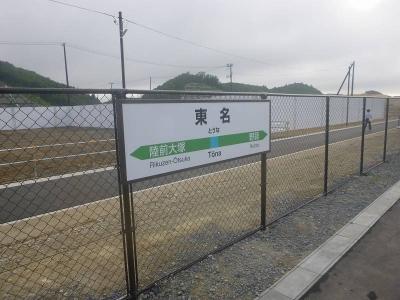 新東名駅ホーム