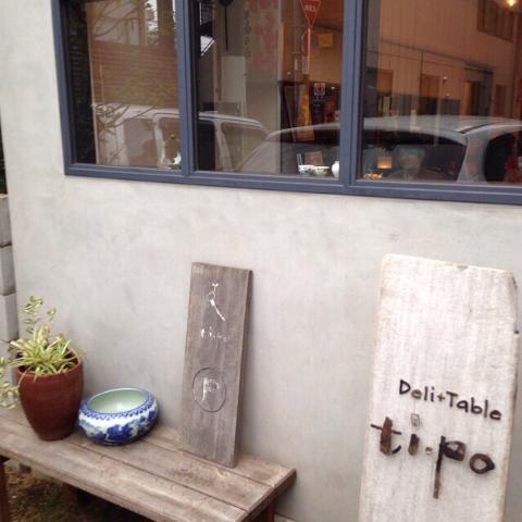 おどろきのホットケーキ、再び -Deli+Table ti.po-