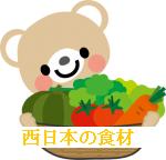 西日本の食材