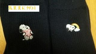 ニッセン nissen 刺しゅう入りスヌーピーハイソックス4 画像