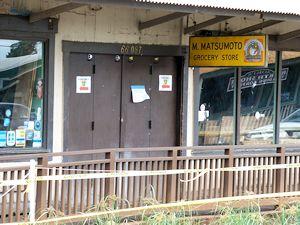 マツモトシェーブアイスの旧店舗