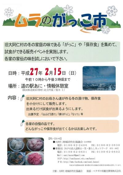 20150129.jpg
