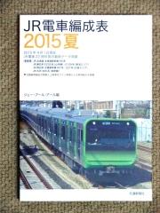 JR電車編成表2015夏