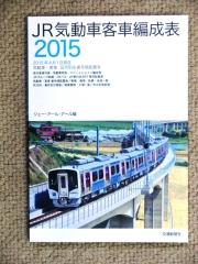JR気動車客車編成表2015