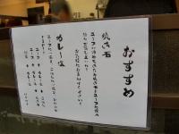 りゅう@錦糸町・20140105・能書き