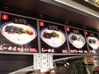 田中商店@お台場・20150110・メニュー