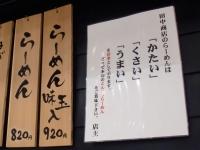 田中商店@お台場・20150110・能書き