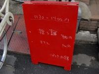 うずまき@赤坂・20150125・メニュー