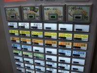 うち田@神保町・20150202・券売機
