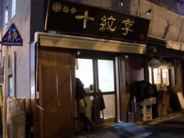 十紋字@末広町・20150209・店舗