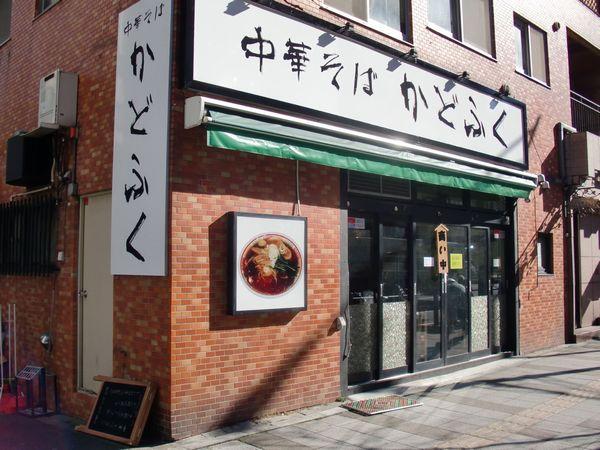 かどふく@三田・20150211・店舗