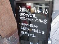 夢や@赤坂見附・20150217・路上看板