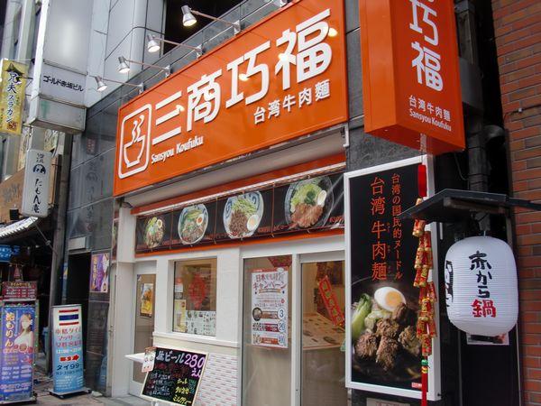 三商巧福@赤坂・20150226・店舗