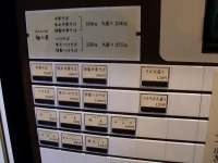 勝本@水道橋・20150326・券売機