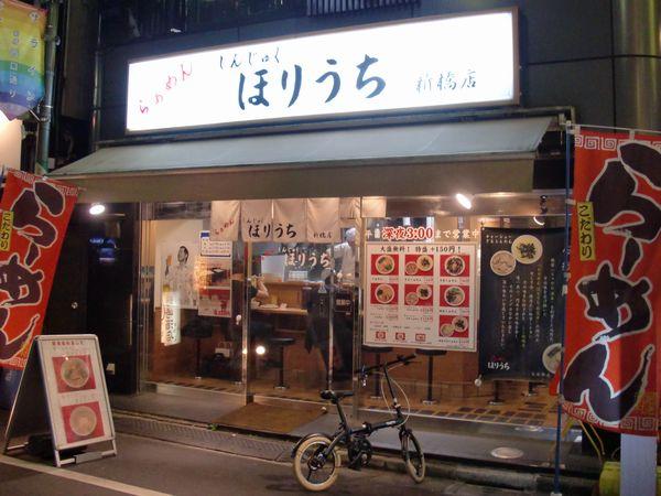ほりうち@新橋・20150402・店舗