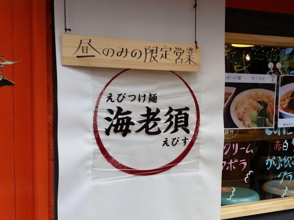 海老須@神田・20150405・看板