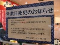 猪子家@勝どき・20150409・告知