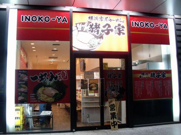 猪子家@勝どき・20150409・店舗