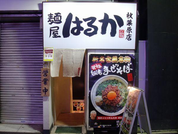 はるか@秋葉原・20150412・店舗