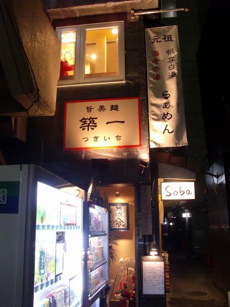 築一@銀座・20150426・店舗