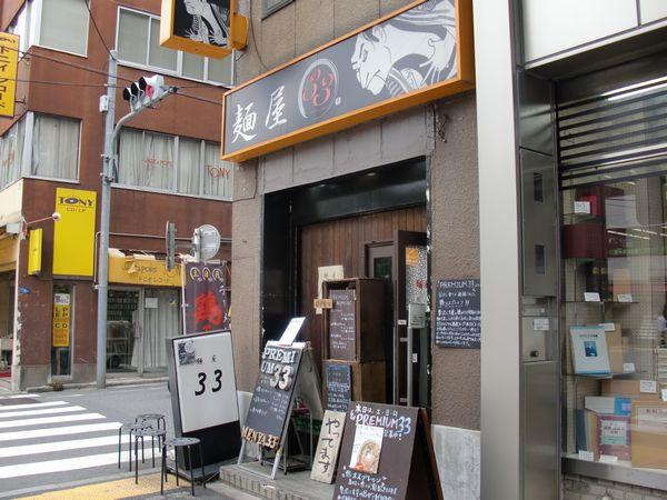 PREMIUM33@神保町・20150428・店舗