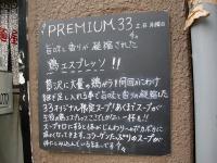 PREMIUM33@神保町・20150428・能書き