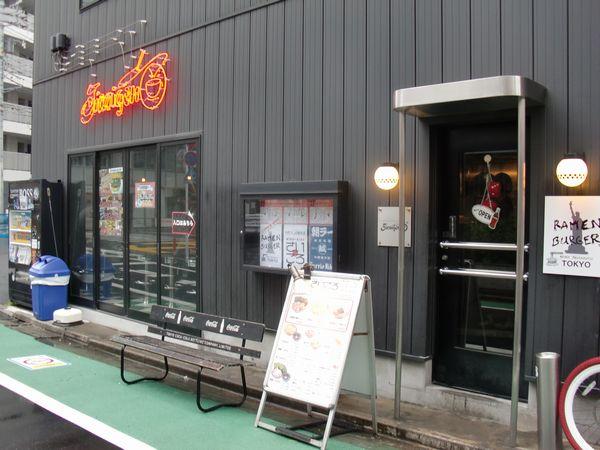 さいころ@中野・20150503・店舗