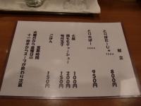 串まる@新橋・20150513・メニュー