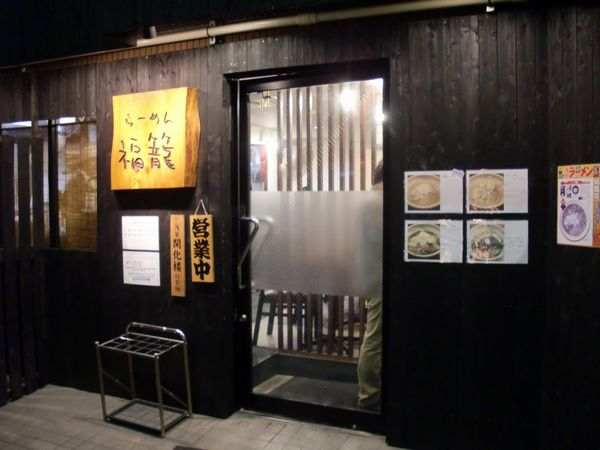 福籠@浅草橋・20150603・店舗