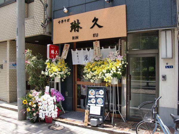 琳久@浜松町・20150624・店舗