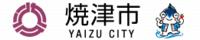静岡県焼津市 ホームページ