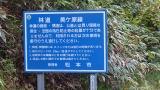 20141010武石峠221