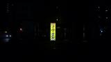 20141010武石峠272