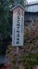 20141011諏訪大社054