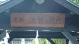 20141011諏訪大社055
