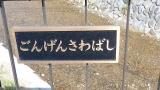 20141011諏訪大社199