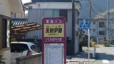 20141228下田103