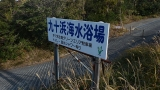 20141228下田244