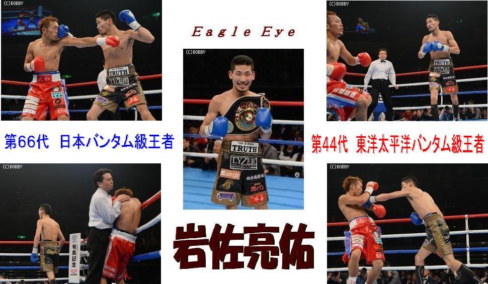 <ボクシング>岩佐亮佑、まずはIBF王座獲得・・・について