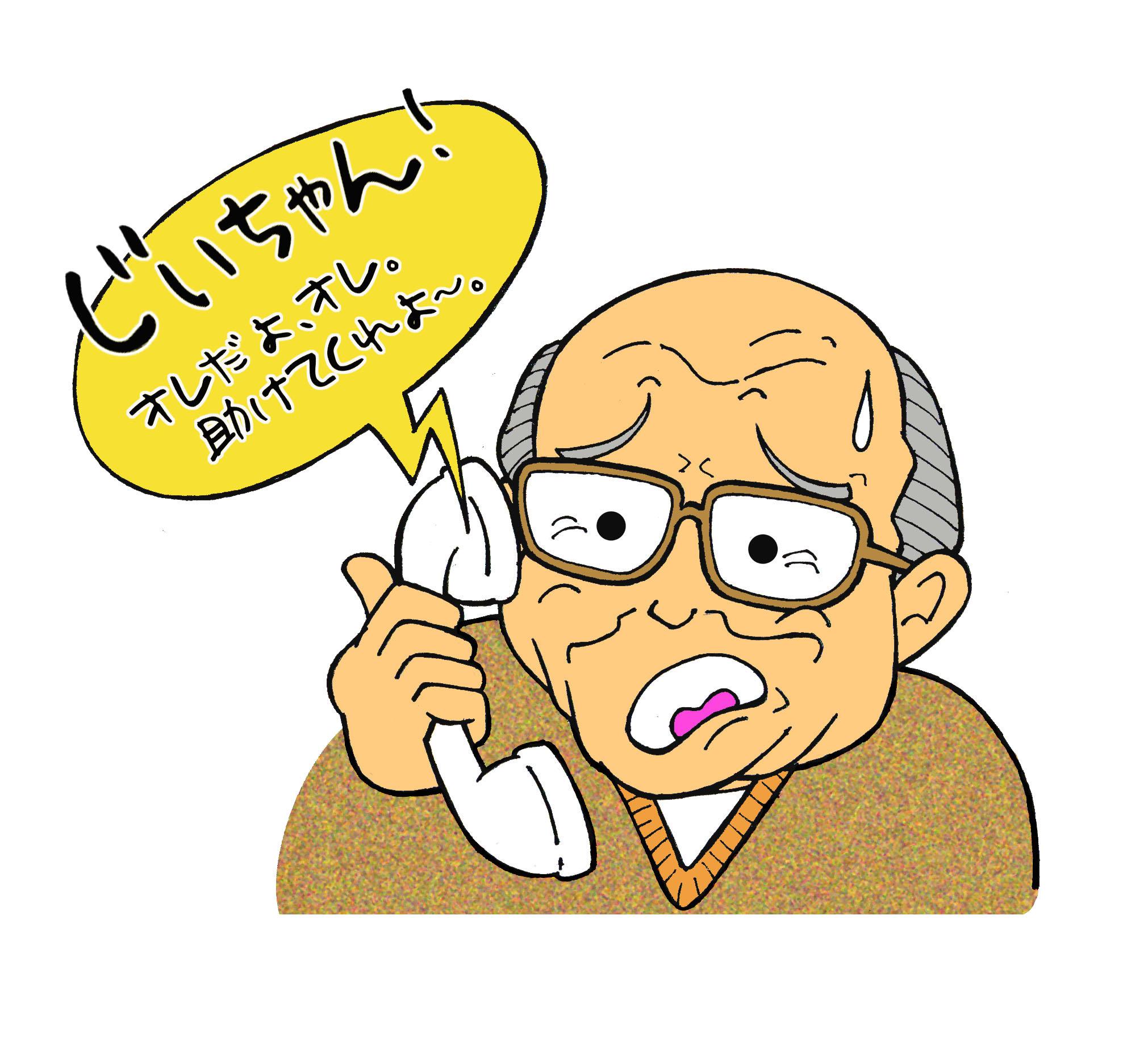 振り込め詐欺にご用心!!!