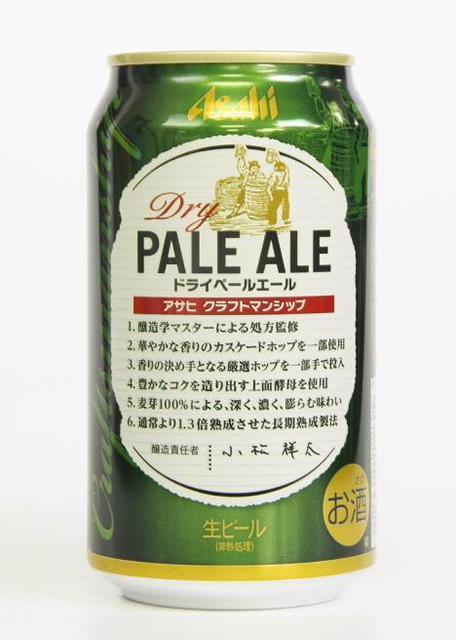 珍しいビール見ると買ってしまう病(^^ゞ