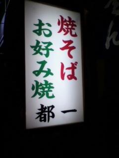 福岡のオジサンと長崎のオジサンと…