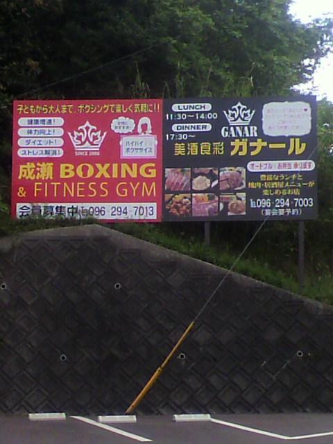 成瀬ボクシングジム