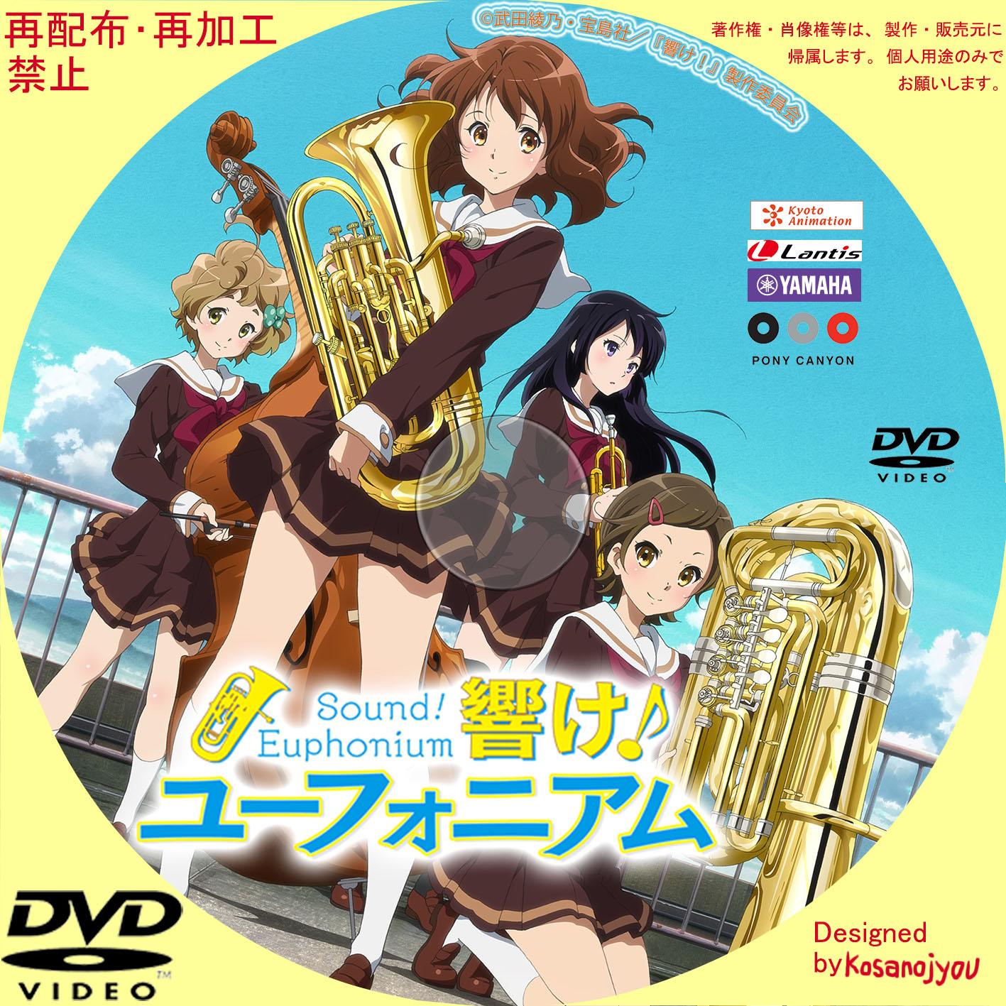 アニメ『響け! ユーフォニアム』のテレビ録画用DVDレーベル