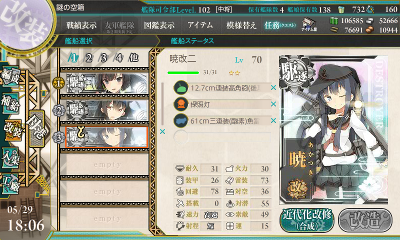 KanColle-150529-18062264.png