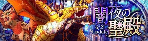 基本無料のハンティングアクションRPG『ハンターヒーロー』 6月21日にレジェンド武器の素材などが手に入る英雄ダンジョン「闇夜の聖殿」を実装…!!