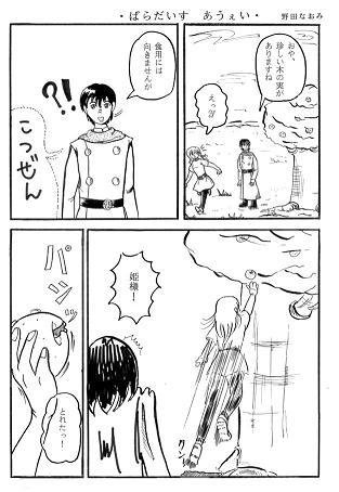ぱらあうえ1