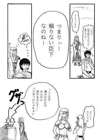 ぱらあうえ8