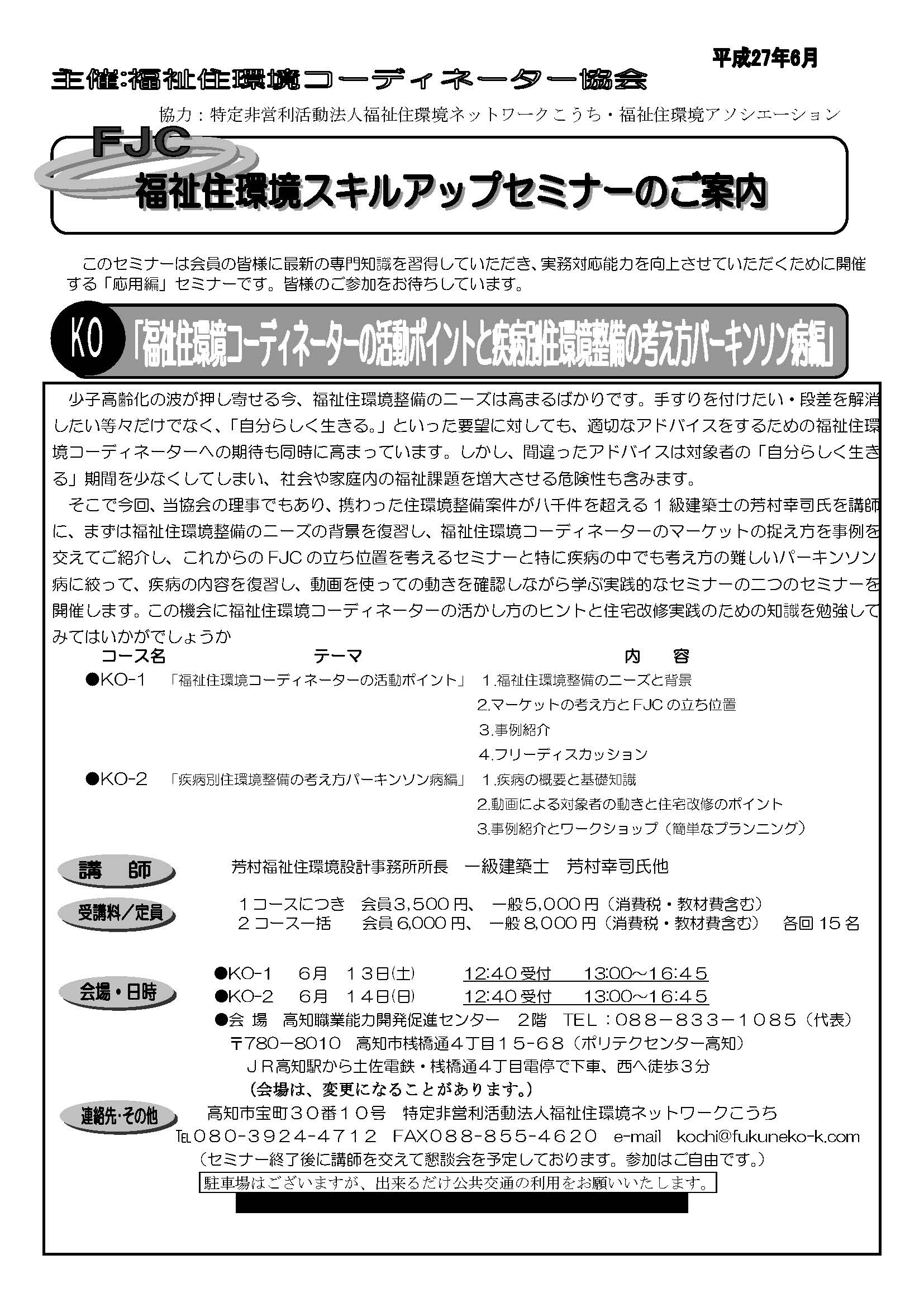 KO-1・CKO-2 FJCの活動ポイント・疾病別パーキンソン(高知)_ページ_1